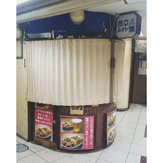 #たこ焼き 「 #シオヤ 」しまっとる!日本一小さいたこ焼き屋で有名みたい #大阪 #さむねこさんぽ #散歩