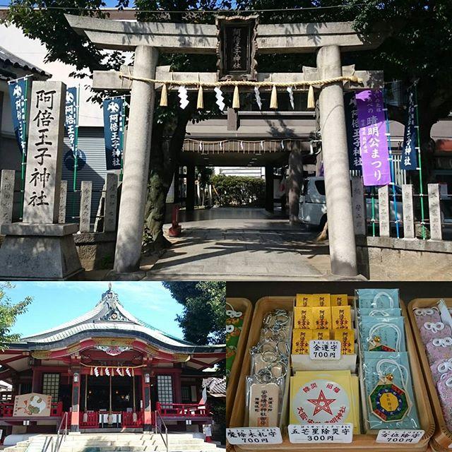 #安倍王子神社 ですな。 #厄除け の #パワースポット #安倍晴明神社 の近くにあるよ #さむねこさんぽ