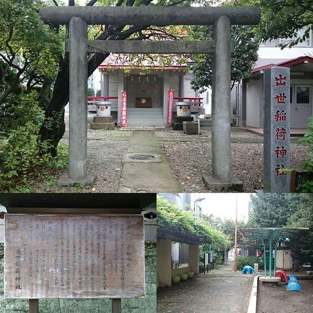 「 #出世稲荷神社 」ですな。 #出世 の #パワースポット ですな。公園と直結してるからブランコにものれますね。 #さむねこさんぽ #神社