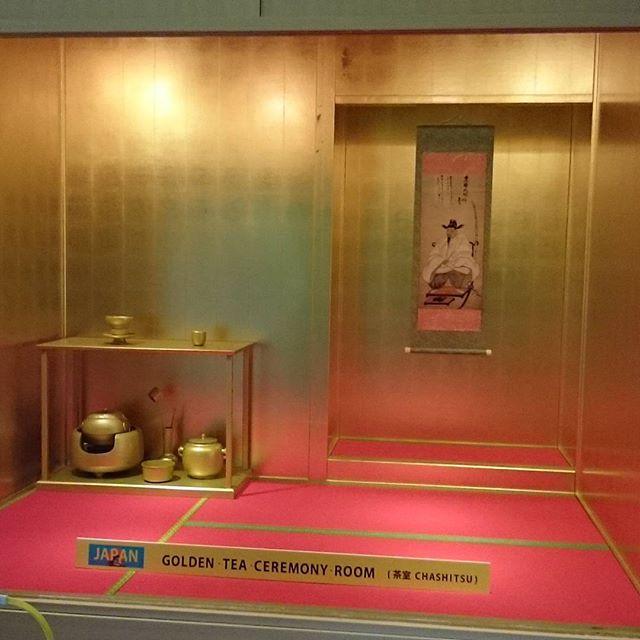 #黄金の茶室 きたー!なるほど、ここで侍とはなんたるかを茶道を通して…  #さむねこさんぽ