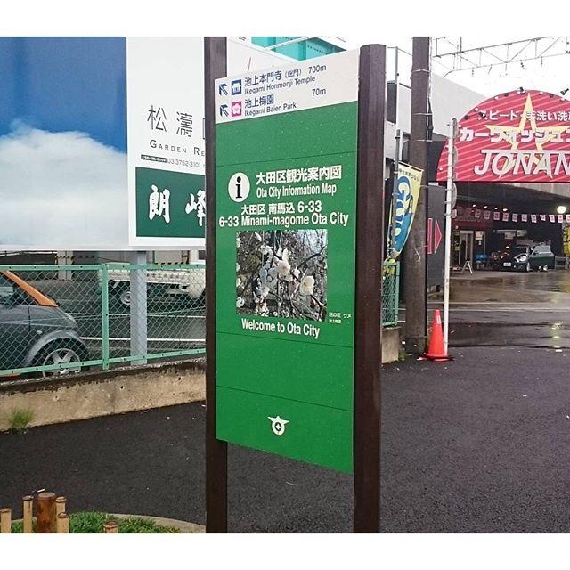 #西馬込駅 から #第二京浜 の 大通り沿いを #横浜の方面へ歩くと… #池上梅園 の看板発見!  梅の #シーズン じゃないのに来るのが #侍猫さん 流 ですにゃ