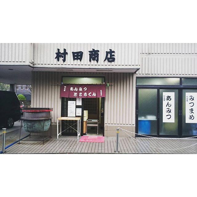 #スイーツ #あんみつ #村田商店 ですにゃ #池上梅園 の近くには美味しい #あんみつ屋 があると 池上梅園 のおっちゃんに教えてもらったにゃ!
