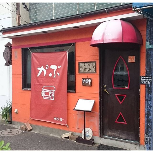#武蔵小山 #散歩 #がぶ #準備中 だった! ショック! #ローストビーフ丼  が肉の花みたいになっててすごいんですよね! まぁ… 今度で… #さむねこさんぽ