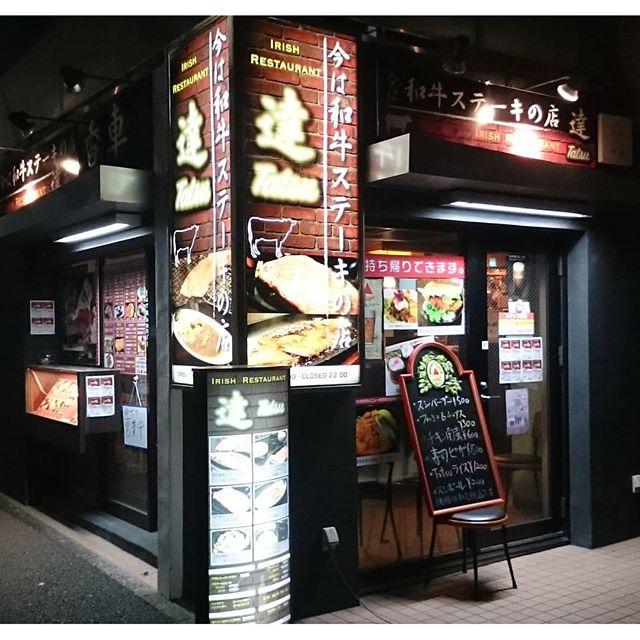 #今は和牛ステーキの店 に来ちゃった!  #限定カレー ありますように!  #武蔵小山 #変な名前の店 #変な店長の店 #都道420号 #26号線 #カレー #おすすめの店
