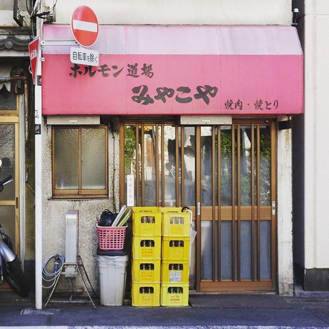 #東京散歩 #武蔵小山 #道場 見つけた! ホルモンわりと好きだし入門しようかな? #ホルモン道場 #みやこや #散歩