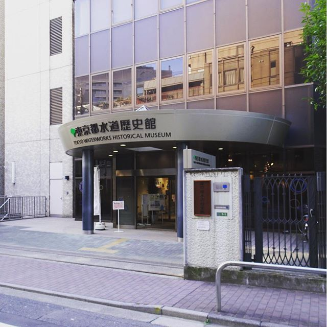 #東京散歩 #東京都水道歴史館 ですにゃ!毎日もりもり飲んでる東京の美味しい水道水を勉強にゃ! …実はもう家からアップしてるのはご愛敬!