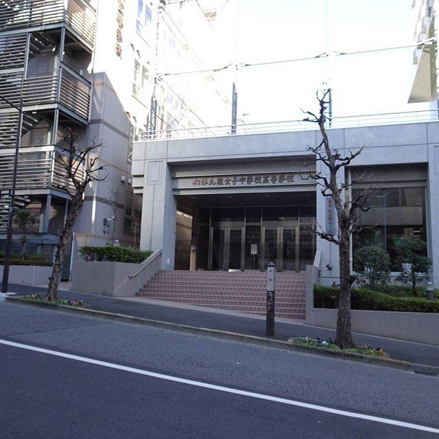#東京散歩 #和洋九段女子中学校高等学校 ですにゃ。 特に角を曲がっても何事もなく、東京大神宮のパワーはまだ発揮されないようですにゃ。 #東京 #散歩