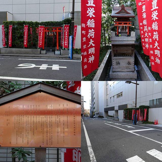 #東京散歩 #豊栄稲荷大明神 #商売繁盛 の #パワースポット ですにゃ。 今日は歩く距離が半端ない! #東京 #散歩