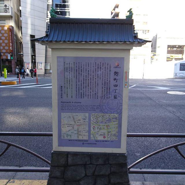 #東京散歩 #麹町 らへんの #散歩 #東京