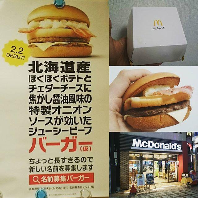 #マクドナルド #北海道産バーガー さっぱり系でわりと好きな味のバーガーだわ!でもちとコスパが難ありかな? 名前は… #本物は写真より美味なりバーガー ってとこ?