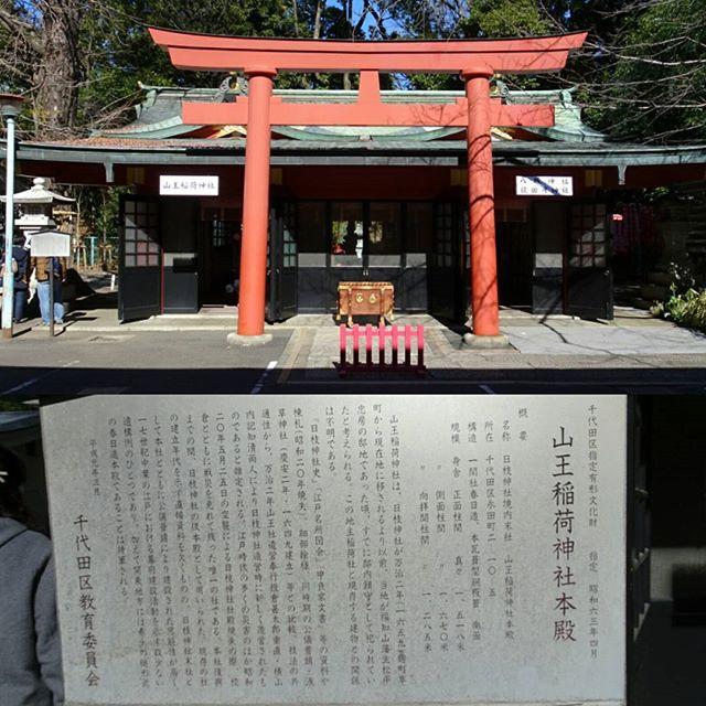#東京散歩 #日枝神社 #猿田彦神社 #山王稲荷神社 ですな 特に猿田彦神社は #道開き の #パワースポット として有名で何か始める人には良いらしい #shrine