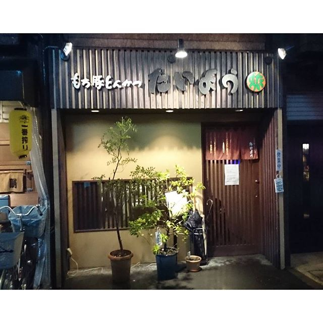 #武蔵小山 #豚カツ #たいよう 雨で空いてたからいってみた!何か美味しいって噂の店やね。 #さんきち の近くやね。 #japanesefood