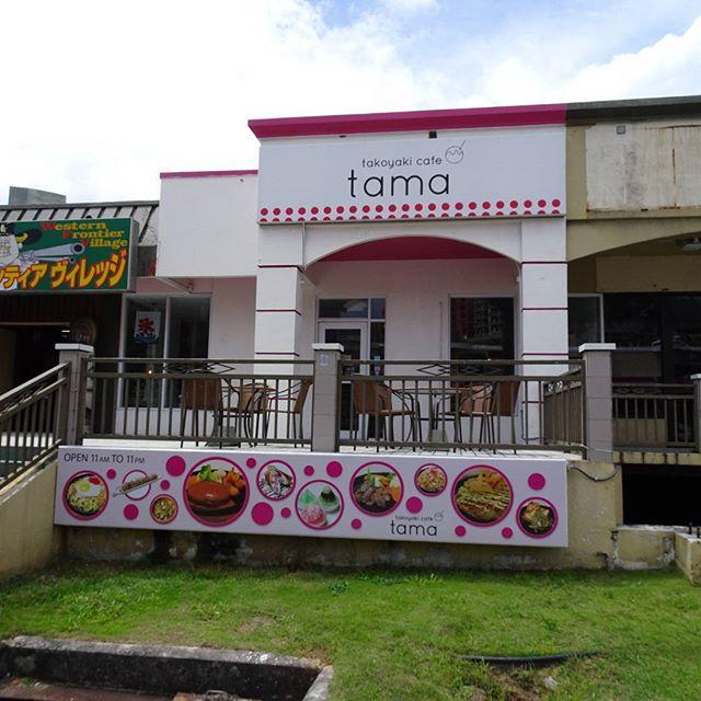 #初めてのグアム #たこ焼き屋 #takoyakicafetama かぁ~。お昼はお洒落に #たこ焼き を #グアム で食べちゃう?うーむ 悩むね