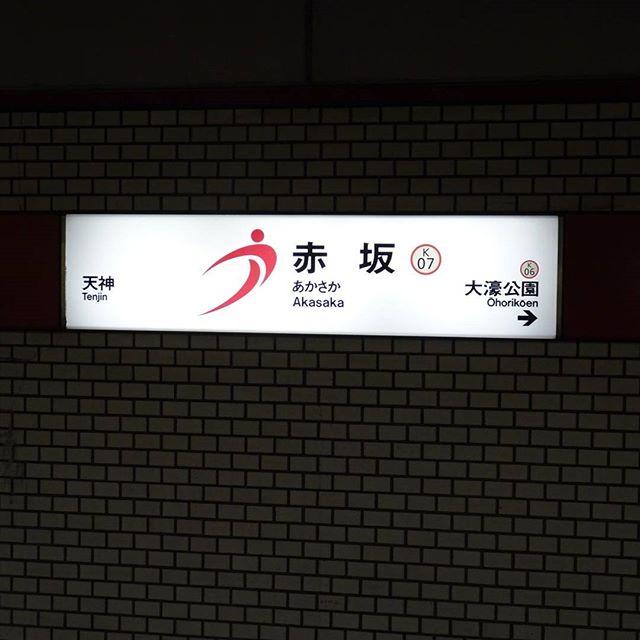 #福岡 #赤坂 に移動!今回の九州は 親戚の結婚式に呼ばれたからだからね。会場に向かいますよ