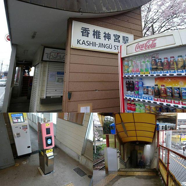 #香椎神宮駅 は #無人駅 ですにゃ! 九州でも #パスモ 使えるのが驚き!昔は全国で使えなかったよね? #旅猫