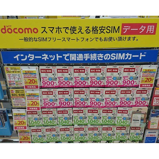 #bigsim ですにゃ!月900円ってすごいね!実験だし一番安いやつをためしてみる!nanoSIMカードは3000円くらいでしたな