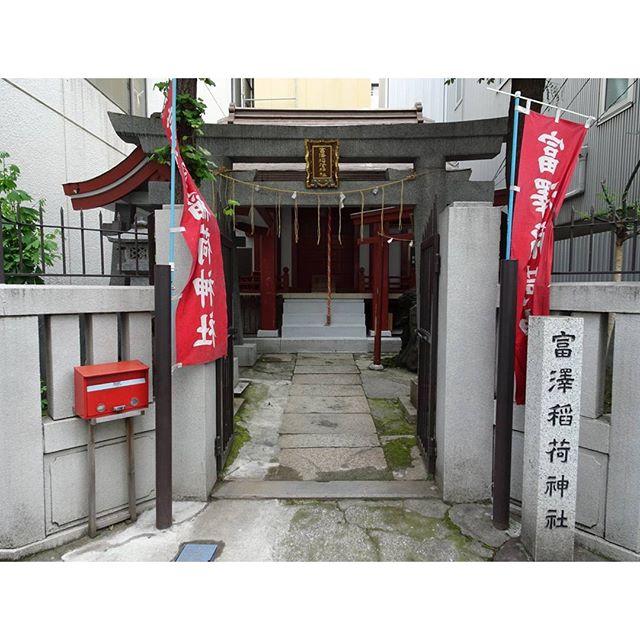 #東京散歩 #富澤稲荷神社 #商売繁盛 #五穀豊穣 の #パワースポット ですな。