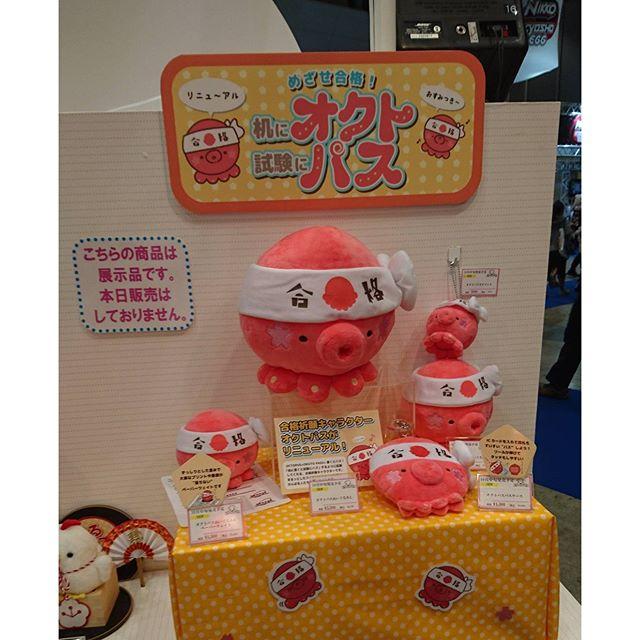 #東京おもちゃショー #オクトパス たぶん #UFOキャッチャー にそろそろしかけてくるやつでね?