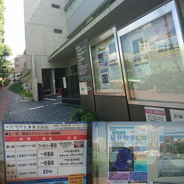 #プラネタリウム #五反田文化センター 到着!武蔵小山から歩いて夏の昼間に外はキツいね~。住宅街抜けて最短できたから10分位でついたんじゃないかな?プラネタリウム的な丸っこい建物かと思ったら違ったね…見た目図書館っぽさしかないわ。 #侍猫さんぽ #嫁探しの旅