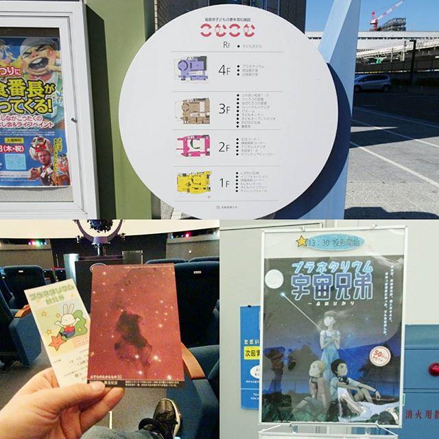 福島駅周辺の散歩 #プラネタリウム で #宇宙兄弟 の限定ムービー時間がきたー!今日は13時30分だよ! #侍猫さんぽ