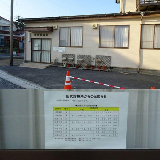 宮城県の猫島へ行ってみた!猫島唯一の仁斗田エリアにある診療所ですな。今、心に深手を追ってもお薬はもらえません。 #田代診療所 #侍猫さんぽ #猫島