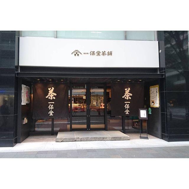 東京で抹茶が飲めるお店 #一保堂茶舗 #嘉木 に来てみた!今までで一番高い抹茶屋さんだわ!!ちょっとひく値段だわ。抹茶セットが1000円越えるし!まぁ…入ってみるけどね! #侍猫さんぽ #抹茶