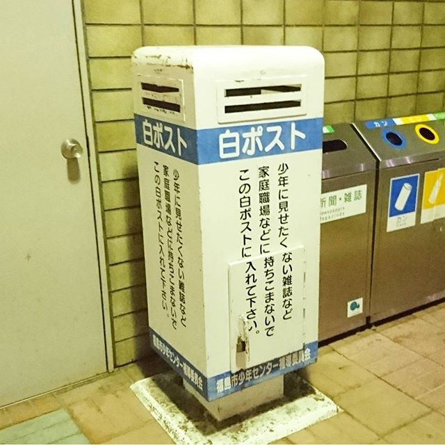 福島駅で白ポスト発見!少年に見せたくない雑誌はここへ入れると、回収した人が少年に見せたくない雑誌か適切に判別してくれる仕組みなのかな?