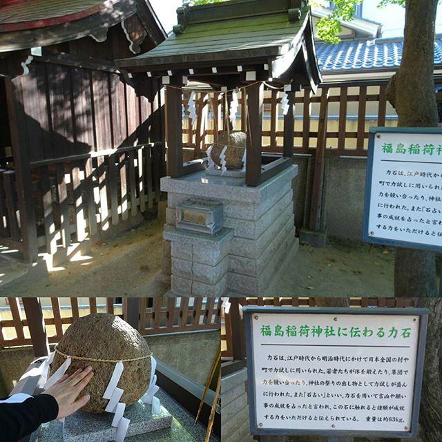福島駅周辺の散歩 #福島稲荷神社 #力石 触ると願いが叶います!なんか嫁ができそうな気がしてきた! #侍猫さんぽ #嫁探しの旅