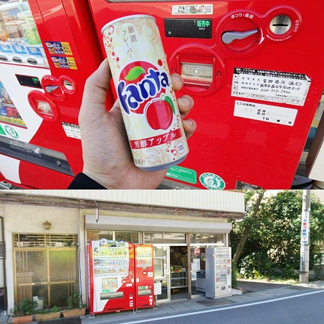 福島駅周辺の散歩 愛宕神社近くの小学校前に駄菓子屋あったんだけど…誰もいなくて買えませんでした。とりあえずファンタアップル試しに飲んどきましたとさ…
