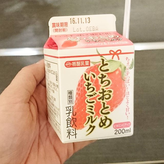 #いちご牛乳推進委員会 #とちおとめいちごミルク を見つけたですよ。すごいトロリ系なのに甘さ控えめ。酸味はほんのりね。飲むヨーグルトを越えるトロリですぞ。栃木物産展で買えるよ。なんかレモン牛乳の親戚的なやつみたい? #メソギア派 #銀魂