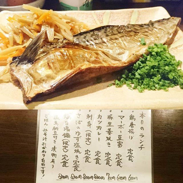 日本橋人形町のおすすめランチ #祭ヤ さばのゆず塩焼き定食ですな。久しぶりに魚にしてみた。DHAやらEPAがどうのこうのだし、まぁたまに魚を食べたい気分になるじゃない? #lunch