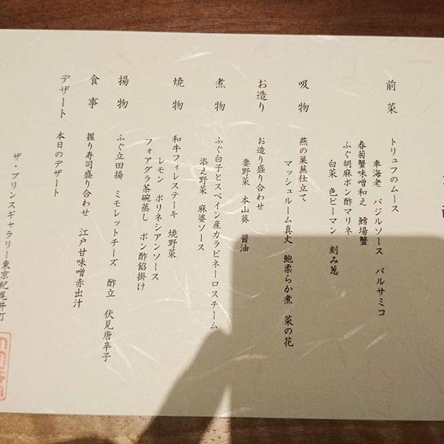 赤坂にある #ザプリンスギャラリー東京紀尾井町 #蒼天 でお食事したよ。 今まで食べたコース料理の中でトップクラスの美味しさと食べやすさだね。窓側の壁が全面ガラスだから開放的で景色もいいんだよ。