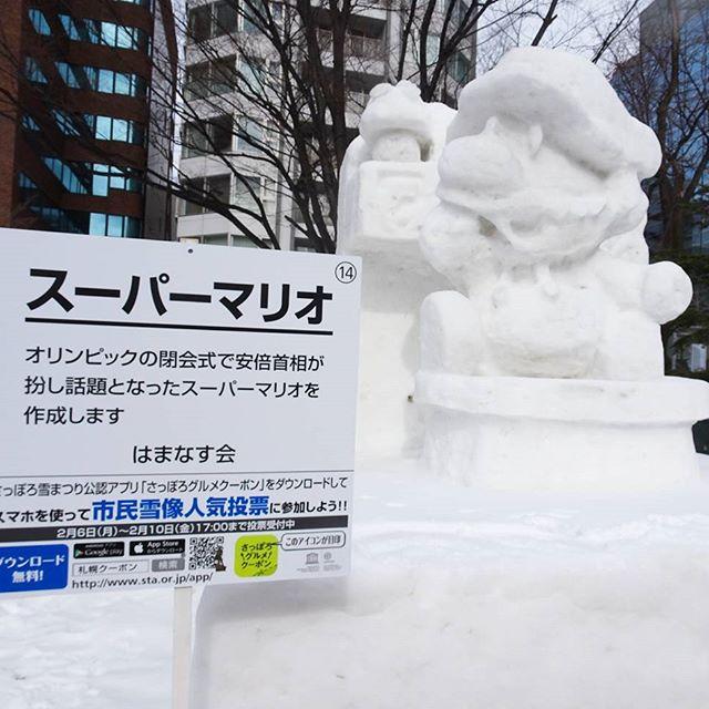 #さっぽろ雪まつり #スーパーマリオ #雪像 #札幌