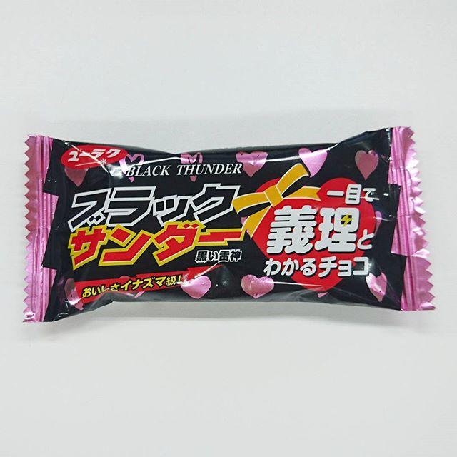 なるほど。わかりやすいね。ぎりぎりの義理チョコ対象はバレンタインデー過ぎてからくるものだね。 #ブラックサンダー #sweets #スイーツ