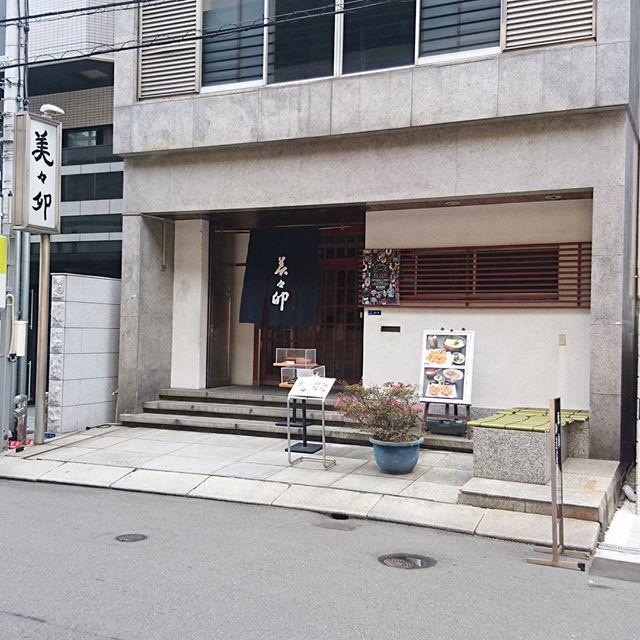 #美味しんぼに登場した実在するお店っぽいリスト 007 #大阪 #美々卯 43巻の「疑問を抱く心」で出てきたうどんすきのお店ですな。蕎麦好きの中松警部が蕎麦のうんちく言ってたわりには蕎麦のこと知らないやんてきな感じで先輩警官とギスギスした感じになったけど美々卯のうどんすきで仲直りしたやつですな。真夏日で暑いけどもうどんすき食べるに決まってる! #美味しんぼ #淀屋橋  #うどんすき