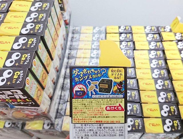 #毎日チョコボール 075個 ハズレ 東京ただいま!究極のメニューツアーの後のチョコボールはマニアにはたまらない味ですな… 吐血! #チョコボール #チョコ #スイーツ