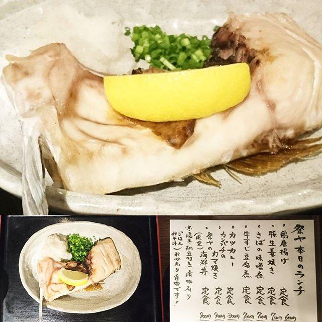 ちょいと遅めのお昼ご飯の人に伝えるランチ情報 #今日の祭ヤランチメニュー  限定のカンパチのカマ焼き定食にしたよ。こんなにデカイ魚がモリモリ食べられるからコスパ良しだね!もち美味い!ペロリだね。なんか世間では祭ヤのスタッフが書いてると思われ始めてる侍猫さんのツイート…人形町情報ってか、祭ヤの日替わりメニューお知らせボットとなりつつあるもんね…ドンマイだわ。でもさ、まさかここの文章まで読んでる人なんてあんまりいないと思うんですよ。文章だけ読み返して見ると…食事の感想一切書いてないときもあるよね!ほぼ日記だもんね!悔しいから、写真はそのままで、いっそ日記しか書かない方向で行ったらギャップ燃えするんではなかろうか?#ランチ #lunch  #東京 #日本橋 #人形町 #おすすめランチ #飲み屋 #定食 #祭ヤ #居酒屋 #居酒屋ランチ #カンパチ #カンパチのカマ焼き