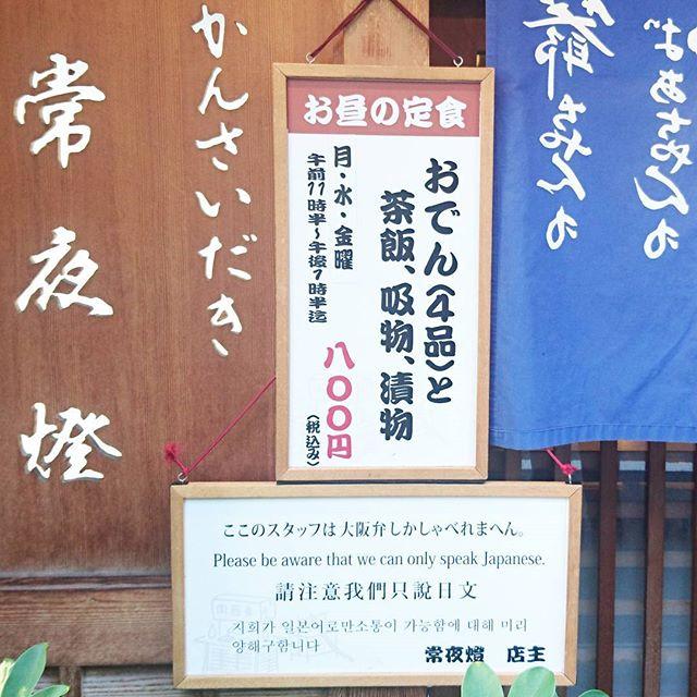 #美味しんぼに登場した実在するお店っぽいリスト 012 #大阪 #常夜灯 ランチは月、水、金だよ。こてこての大阪弁も熱いお店だったですよ。美味しんぼの絵とそっくりでしたね!また行きたいお店だわ! #美味しんぼ #侍猫さんぽ #侍猫度5
