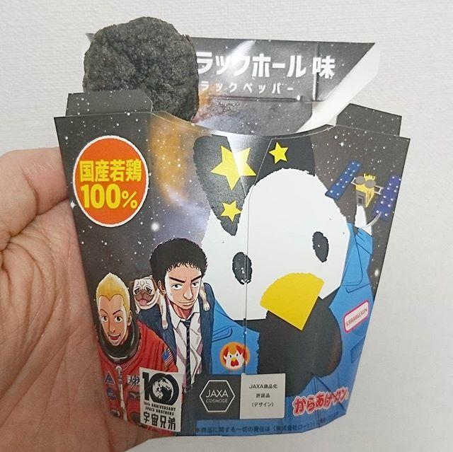 #からあげクン #ブラックホール味 真っ黒唐揚げだね!宇宙飛行士になろうかな?