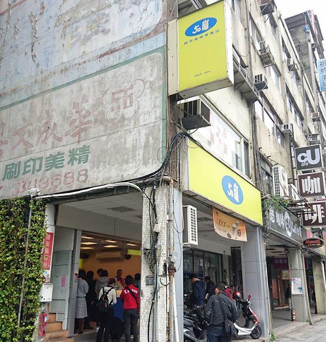 #侍猫さん台湾へ行く #009 台湾は #タピオカ を食べるところなんだって。 #50嵐 が台湾で一番メジャーなんだってさ。#台湾 #台湾旅行 #旅行 #台北  #taiwan #taipei #sheraton