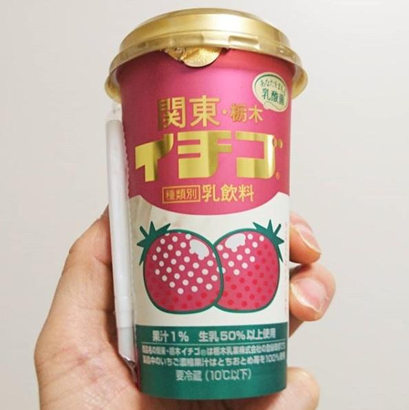 #いちご牛乳クラブ #関東栃木イチゴ ラベルがゴールドになったよね?乳酸菌が入ったからか?味は何時もの甘いやつだね。 #イチゴオレ #いちごオレ #いちご牛乳 #イチゴ牛乳 #苺牛乳 #牛乳 #スイーツ #メソギア派 #銀魂 #糖分 #strawberrymilk
