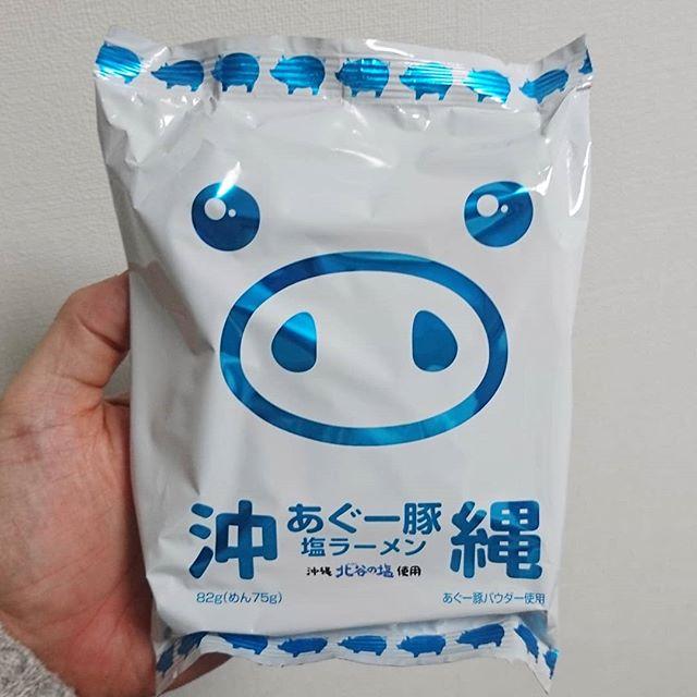 #あぐー豚塩ラーメン #沖縄 で見つけた美味しそうなやつ!最近は専ら塩ラーメン派!塩豚ラーメンだね。何て言うかさ、大切なのは、社員研修は、幹事じゃないと面白いし、可愛い写真がいっぱい撮れたよね!そう言うことです。