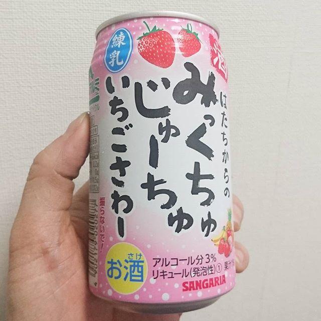 #いちご牛乳クラブ#みっくちゅじゅーちゅいちごさわー #侍猫度☆☆☆★★いちご飴のあのいちご味だね。激甘でいいけど…ノンアルいちごオレのが美味しいね #イチゴオレ #いちごオレ #いちご牛乳 #イチゴ牛乳 #苺牛乳 #メソギア派 #糖分 #strawberrymilk #酒入りスイーツ