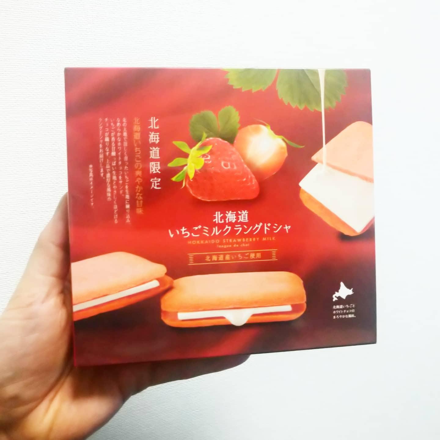 #北海道いちごミルクラングドシャ #侍猫度☆☆☆★★ ほんのり苺クッキーにホワイトミルクチョコなやつ。まぁ白い恋人好きならありでしょ。 #いちご牛乳クラブ  #いちごオレ #いちご牛乳 #イチゴ牛乳 #苺牛乳 #メソギア派 #糖分