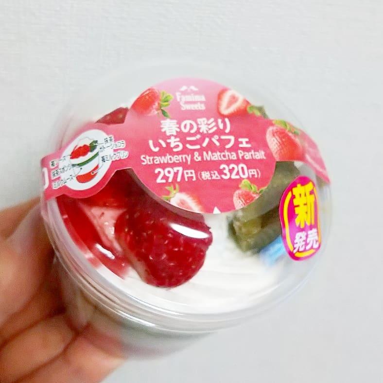 #いちごミルクラブ #デザートランド  #春の彩りいちごパフェ 謎イチゴ系-☆---本物イチゴ系甘さ強め系--☆--控え目系こってり系--☆--さっぱり系超ミルク系--☆--ほんのり系おもいで度--☆-- #侍猫度一番下のピンクの所がいちごミルク!謎苺牛乳系の甘さ控えめだね。一般の方は上のクリームとかと食べるとちょうど良い甘さかな?1番上にのってる抹茶のガトーショコラが結構好きな味でした。最近、武蔵小山グルメページばっかり作ってて苺牛乳ページをサボり気味と言われたのでね、今日は、コンビニ沢山まわってきたですよ。ファミマで買ったやつだね#いちごオレ #いちごオレ味 #いちごミルク #いちごミルクみたい #いちご牛乳 #いちご牛乳味 #イチゴ牛乳 #いちご牛乳クラブ #苺牛乳 #苺牛乳が好き #苺ミルク #苺スイーツ #苺 #苺好きに生まれたからには #メソギア派 #糖分 #いちごミルク味 #スイーツ #スイーツ好き #スイーツスタグラム #スイーツタイム #スイーツ写真 #strawberry #strawberrymilk