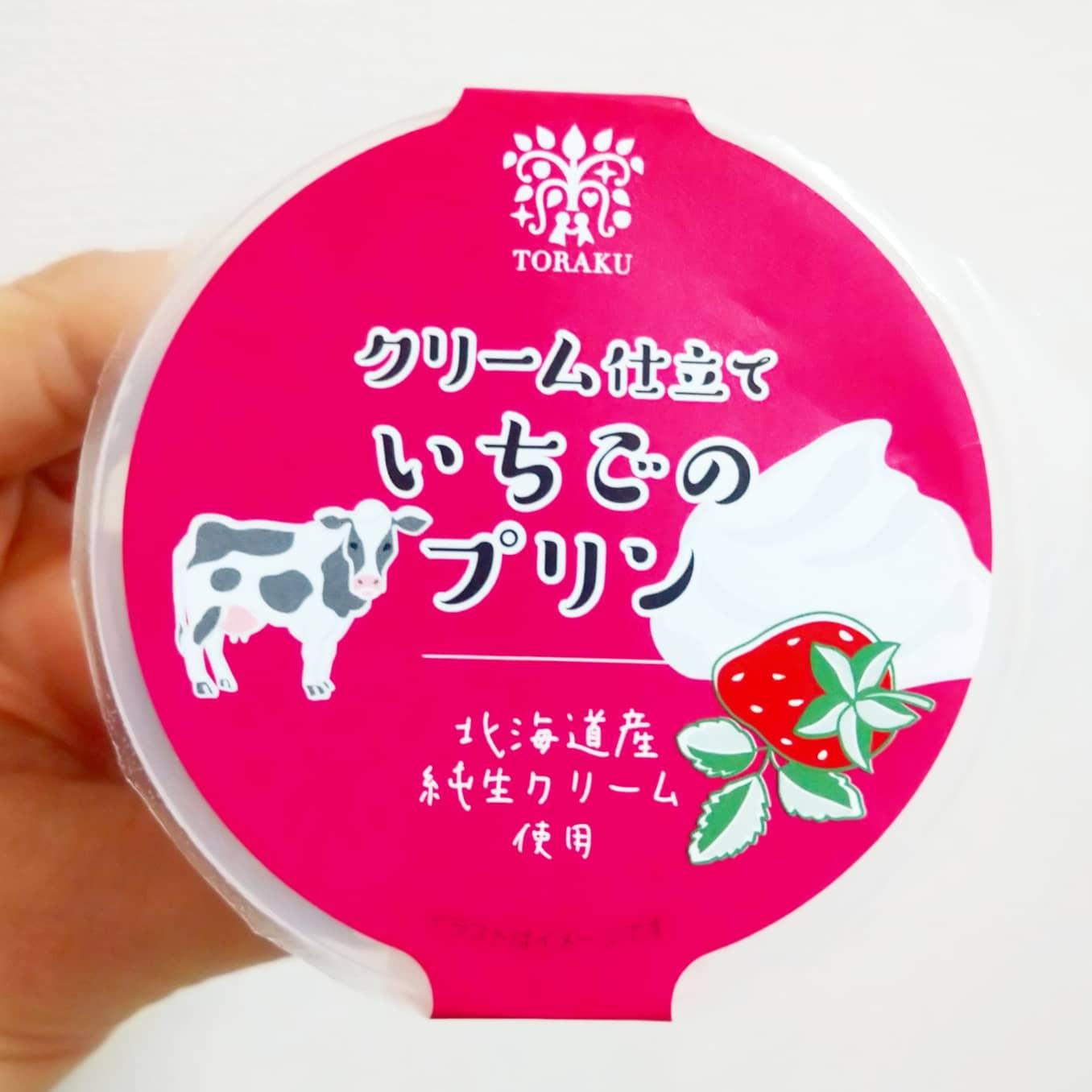 #いちごミルクラブ#トーラク #クリーム仕立ていちごのプリン 謎イチゴ系-☆---本物イチゴ系甘さ強め系--☆--控え目系こってり系-☆---さっぱり系超ミルク系---☆-生クリーム系おもいで度---☆- #侍猫度クリームミーな謎苺牛乳味で超うまい!生クリームの力で謎苺牛乳味がこくのある仕上がりになってるよ!こいつは酸味ないし謎苺牛乳好きはきにいるやつだね。デイリーヤマザキで買ったやつだね#いちごオレ #いちごオレ味 #いちごミルク #いちごミルクみたい #いちご牛乳 #いちご牛乳味 #イチゴ牛乳 #いちご牛乳クラブ #苺牛乳 #苺牛乳が好き #苺ミルク #苺スイーツ #苺 #苺好きに生まれたからには #メソギア派 #糖分 #いちごミルク味 #スイーツ #スイーツ好き #スイーツスタグラム #スイーツタイム #スイーツ写真 #strawberry #strawberrymilk