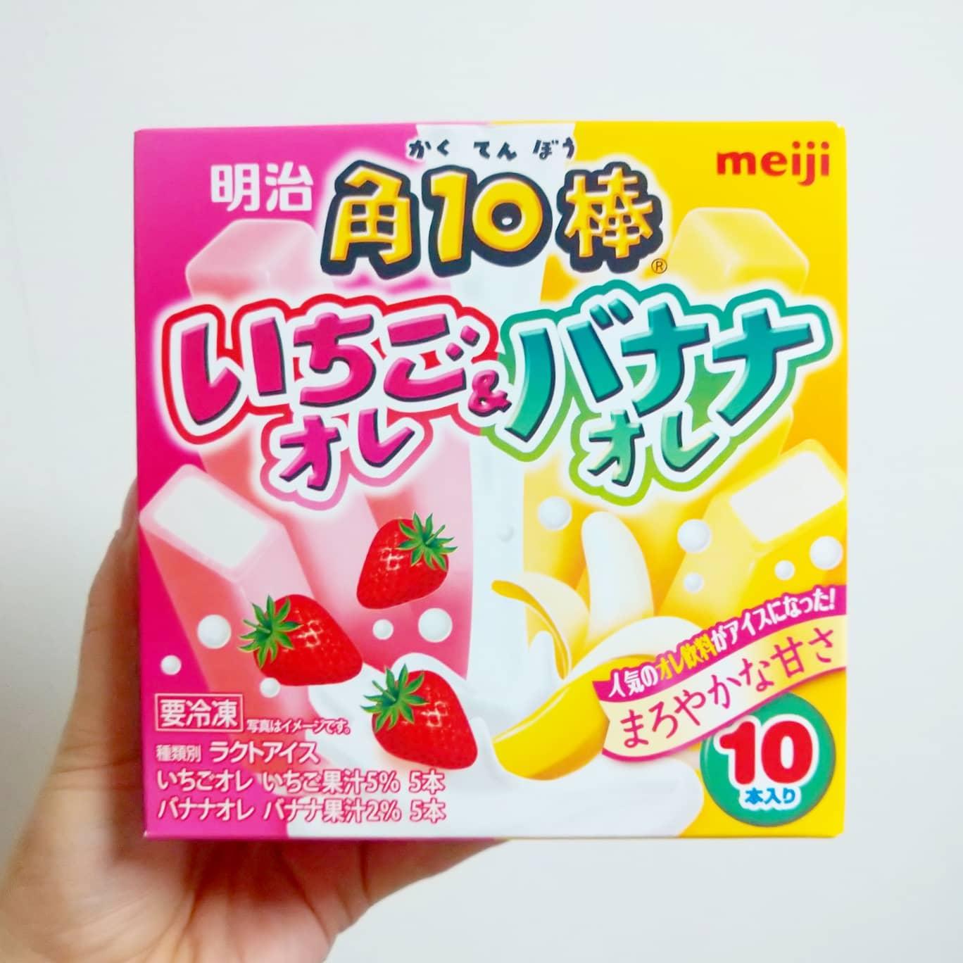 #いちごミルクラブ#明治 #角10棒いちごオレアンドバナナオレ 謎イチゴ系--☆--本物イチゴ系甘さ強め系---☆-控え目系こってり系---☆-さっぱり系超ミルク系--☆--生クリーム系おもいで度--☆-- #侍猫度謎苺牛乳味は控えめなさっぱり系のやつ。1本が小さめサイズだからうっかりモリモリいっちゃって半分くらいなくなるよね!やっちまった明治の苺牛乳みつけたけど液体のいつものやつ見つからないんだよねぇ…探してるアイス他にもあるんだけどそれも見つからにゃい!入荷のたび秒で売り切れてるのかなぁ?#いちごオレ #いちごオレ味 #いちごミルク #いちごミルクみたい #いちご牛乳 #いちご牛乳味 #イチゴ牛乳 #いちご牛乳クラブ #苺牛乳 #苺牛乳が好き #苺ミルク #苺スイーツ #苺 #苺好きに生まれたからには #メソギア派 #糖分 #いちごミルク味 #スイーツ #スイーツ好き #スイーツスタグラム #スイーツタイム #スイーツ写真 #strawberry #strawberrymilk