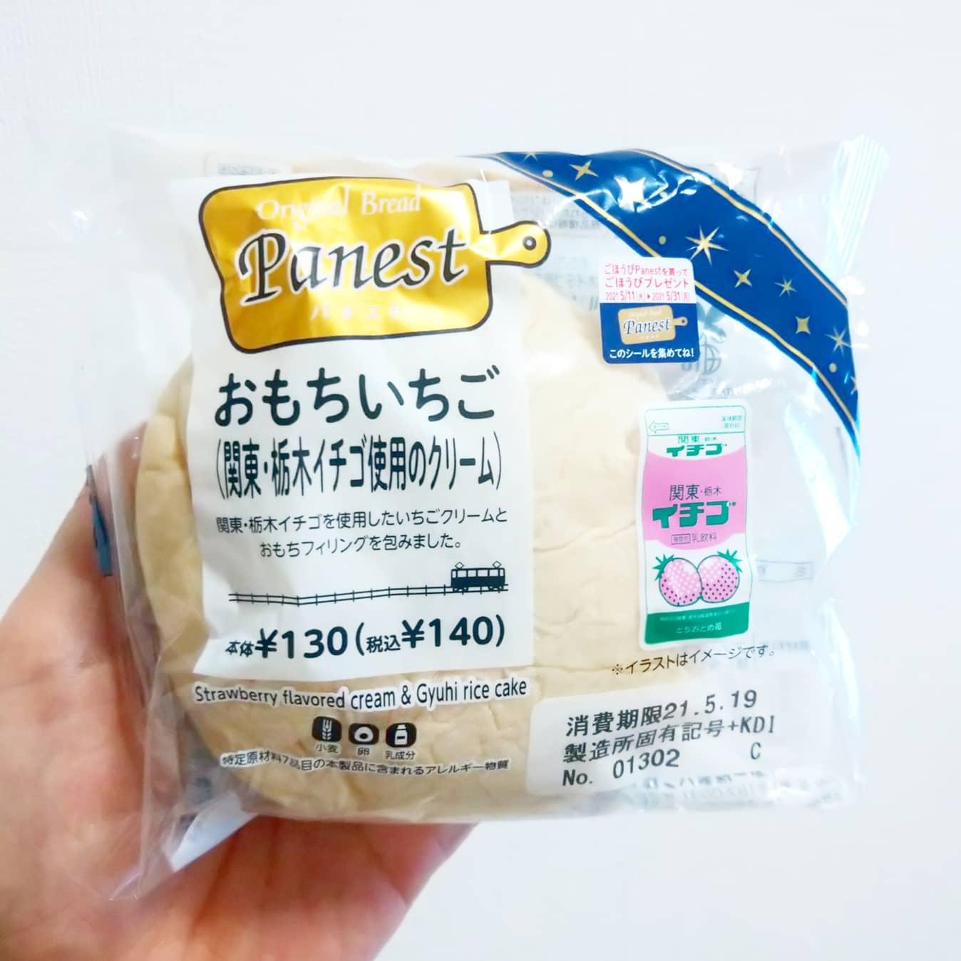 #いちごミルクラブ #第一屋製パン #おもちいちご 謎イチゴ系-☆---本物イチゴ系甘さ強め系-☆---控え目系こってり系--☆--さっぱり系超ミルク系--☆--生クリーム系おもいで度---☆- #侍猫度美味い!完成度の高いねっとりコッテリ謎苺牛乳味のクリームに餅ともっちりパン!クリームたっぷりなのも良き!軽井沢のお土産だね #いちごオレ #いちごオレ味 #いちごミルク #いちごミルクみたい #いちご牛乳 #いちご牛乳味 #イチゴ牛乳 #いちご牛乳クラブ #苺牛乳 #苺牛乳が好き #苺ミルク #苺スイーツ #苺 #苺好きに生まれたからには #メソギア派 #糖分 #いちごミルク味 #スイーツ #スイーツ好き #スイーツスタグラム #スイーツタイム #スイーツ写真 #strawberry #strawberrymilk