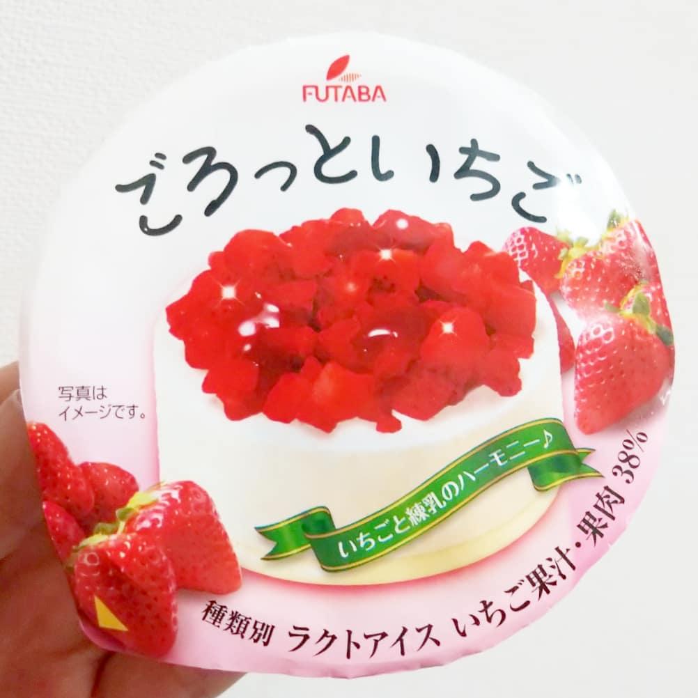 #いちごミルクラブ #フタバ食品 #ごろっといちご 謎イチゴ系---☆-本物イチゴ系甘さ強め系--☆--控え目系こってり系--☆--さっぱり系超ミルク系--☆--生クリーム系おもいで度-☆--- #侍猫度上のフローズン苺の酸味がすげぇ!練乳アイスと絡めても苺の主張が半端ないやつ!本物志向の人にはいいかもね。コンビニで買ったやつ#いちごオレ #いちごオレ味 #いちごミルク #いちごミルクみたい #いちご牛乳 #いちご牛乳味 #イチゴ牛乳 #いちご牛乳クラブ #苺牛乳 #苺牛乳が好き #苺ミルク #苺スイーツ #苺 #苺好きに生まれたからには #メソギア派 #糖分 #いちごミルク味 #スイーツ #スイーツ好き #スイーツスタグラム #スイーツタイム #スイーツ写真 #strawberry #strawberrymilk