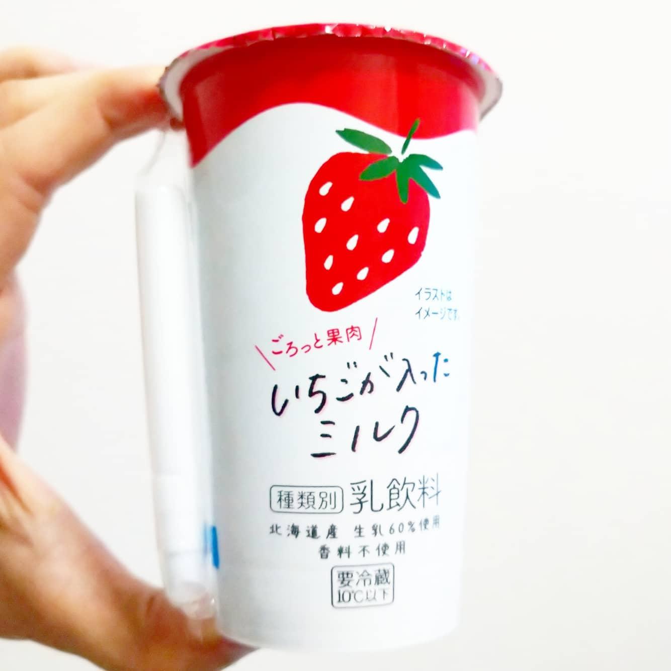 #いちごミルクラブ #北海道乳業 #いちごが入ったミルク 謎イチゴ系-☆---本物イチゴ系甘さ強め系-☆---控え目系こってり系--☆--さっぱり系超ミルク系--☆--生クリーム系おもいで度---☆- #侍猫度ミルキー並にコッテリ甘いミルクにストローが詰まっての見づらいくらいのツブツブ苺で満足度高いやつ!ストロー諦めてフタを剥がして飲んだほうがいいですぞ!これはいちごミルクマニアも満足だよ。一般の方は甘すぎるかもねコンビニで買ったやつだよ。#いちごオレ #いちごオレ味 #いちごミルク #いちごミルクみたい #いちご牛乳 #いちご牛乳味 #イチゴ牛乳 #いちご牛乳クラブ #苺牛乳 #苺牛乳が好き #苺ミルク #苺スイーツ #苺 #苺好きに生まれたからには #メソギア派 #糖分 #いちごミルク味 #スイーツ #スイーツ好き #スイーツスタグラム #スイーツタイム #スイーツ写真 #strawberry #strawberrymilk